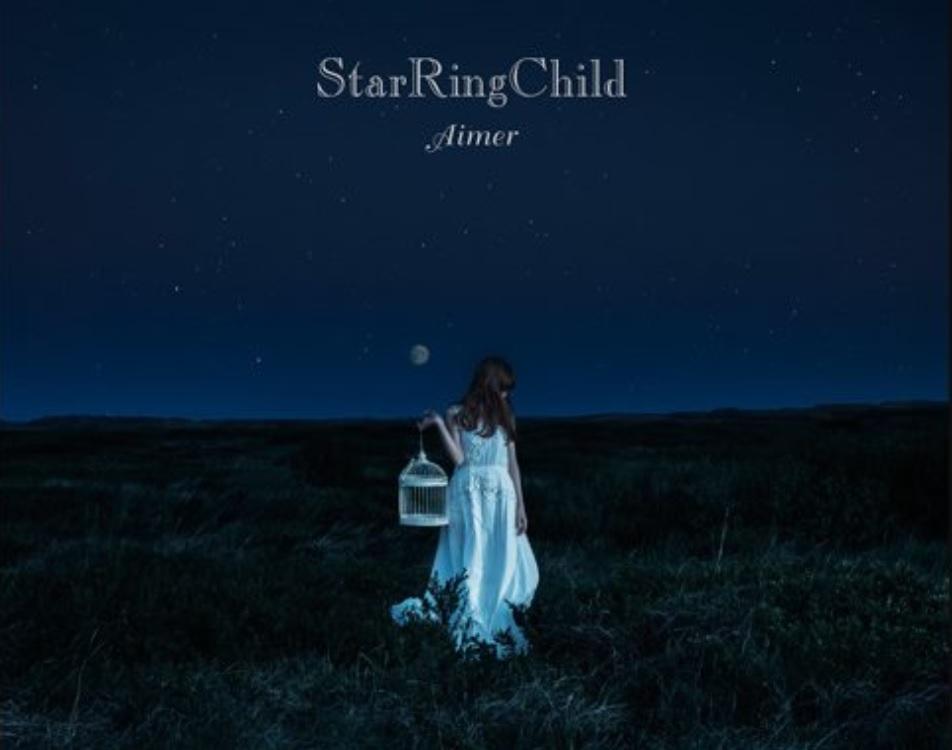 Aimer『StarRingChild』の歌詞の意味・世界観やメッセージを独自見解で徹底解説